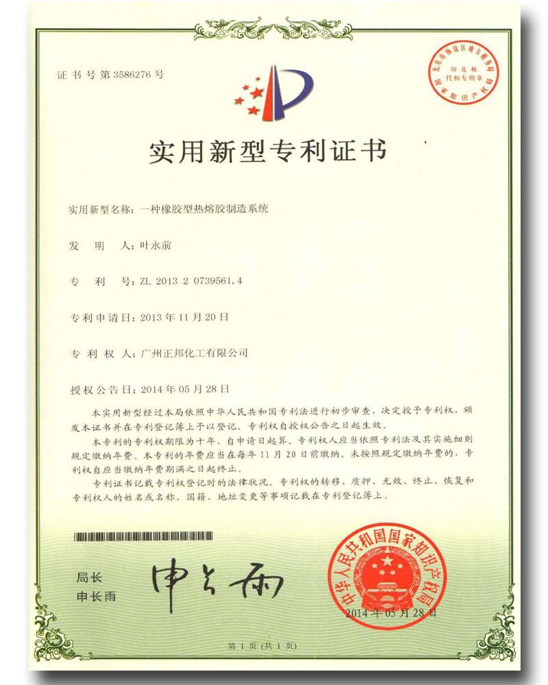 实用新型专利 授权证书