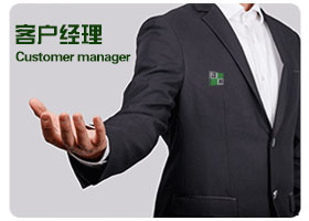 高级客户经理/客户经理