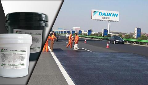 千赢国际app沥青路面养护剂